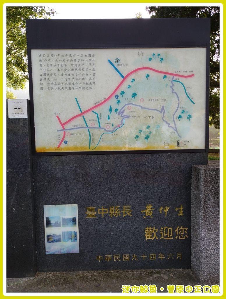 中正公園02.jpg