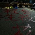 紅漆寫下了對政府的控訴
