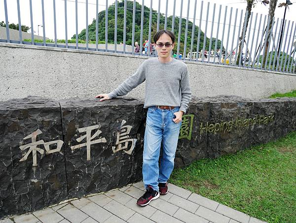 1080405-和平島公園6.JPG