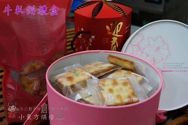 牛軋餅禮盒系列