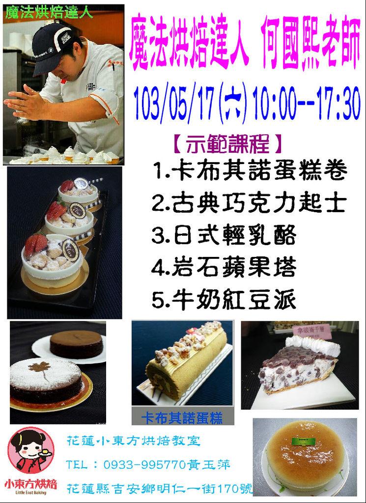 103.05.17何國熙老師海報