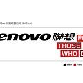 Lenovo運動巾OK