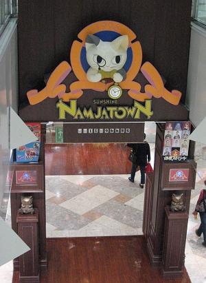 Namja Town!也是貓耶 >///<