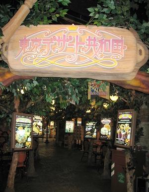 東京甜點共和國  >///<