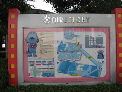 日本的Directory都要這麼可愛嗎?