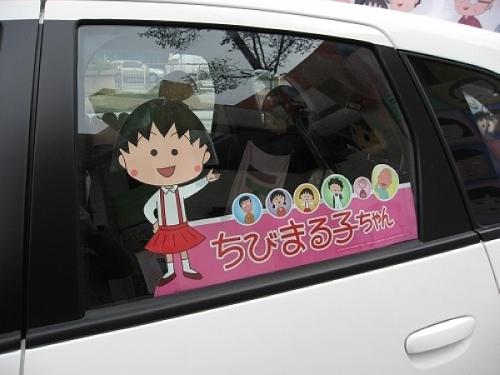 小丸子汽車.jpg