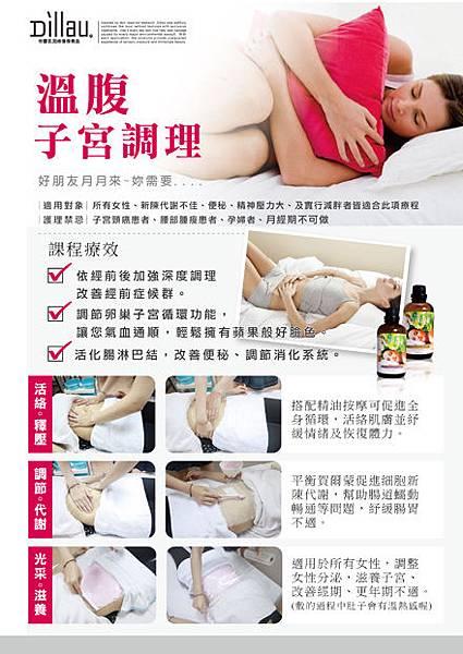 腹部子宮按摩(無價格)-01小解析.jpg