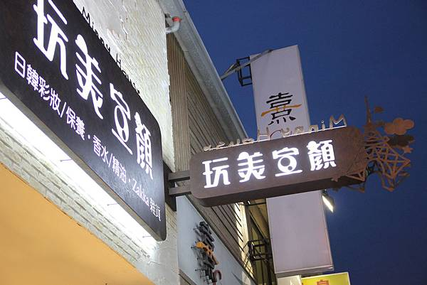 玩美宣顏美妝小舖-大甲旗艦店(美容、美甲、美睫) (89).JPG