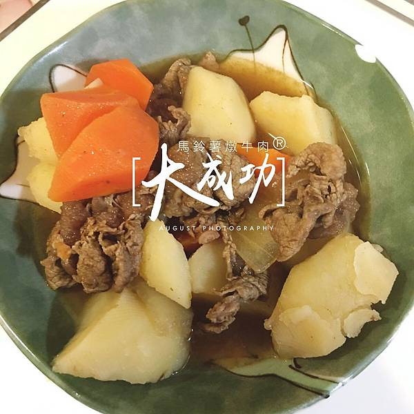 馬鈴薯燉牛肉 (17).JPG
