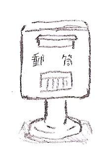 2008.11.21(郵筒).jpg