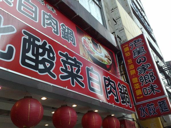 「老舅的家鄉味」酸菜白肉鍋