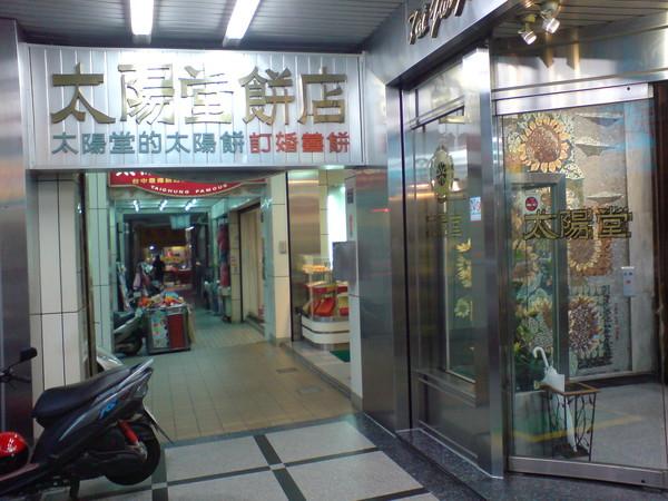 台中太陽堂餅店