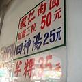 蝦仁肉圓價目表