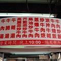 阿村牛肉湯菜單招牌