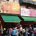 義豐阿川冬瓜茶店面
