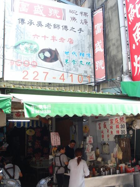富盛號碗粿店面
