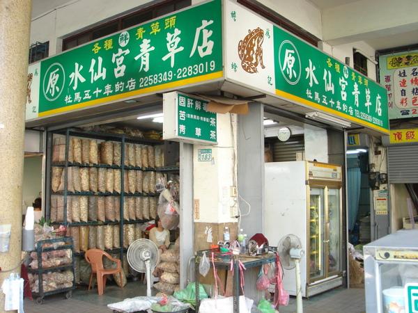 青草茶老店