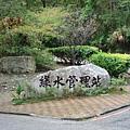 綠水管理站