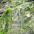 路邊的岩石-2