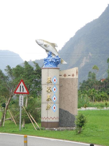 慕谷慕魚入口處標示-1