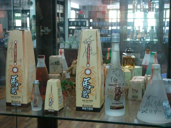 馬拉桑小米酒簽名展示