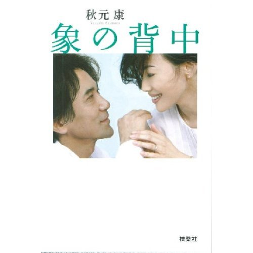 日文小說「象の背中」
