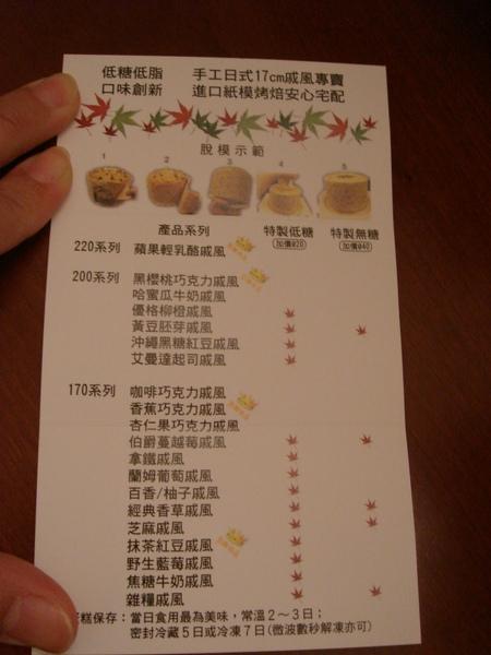 戚風蛋糕產品目錄