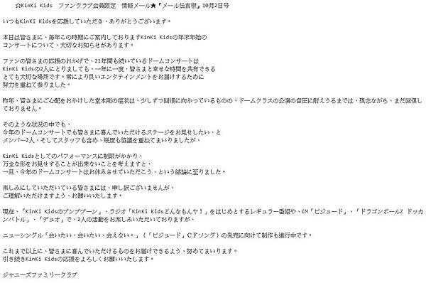 ☆KinKi Kids ファンクラブ会員限定 情報メール★『メール伝言板』10月2日号