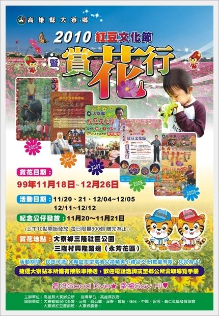 壽榮-2010紅豆文化節.jpg