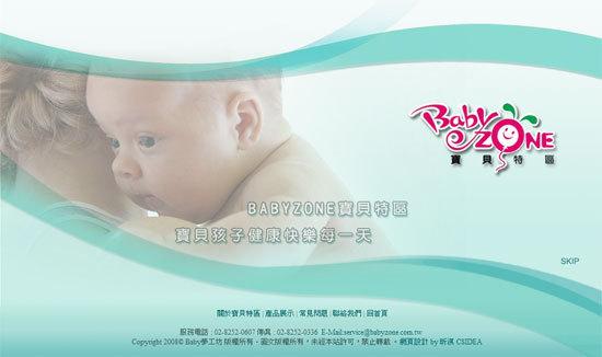 Babyzone首頁