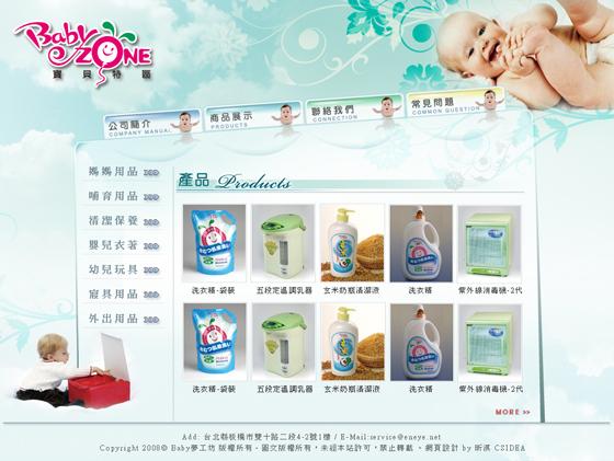 Babyzone內頁2