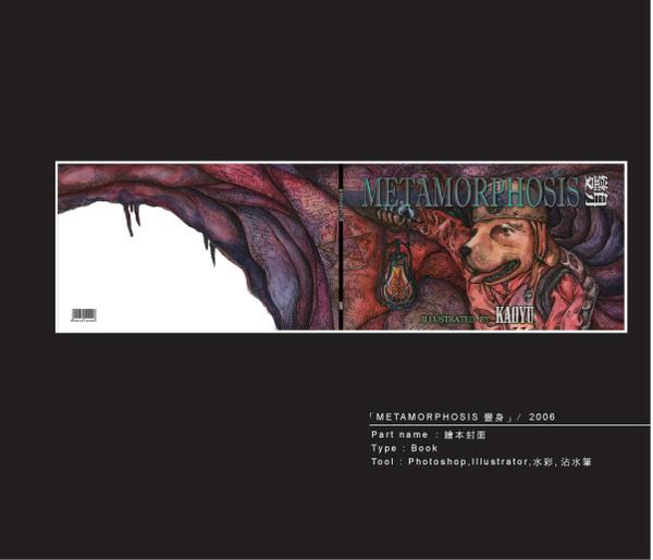 「METAMORPHOSIS 變身」, 2005-2006