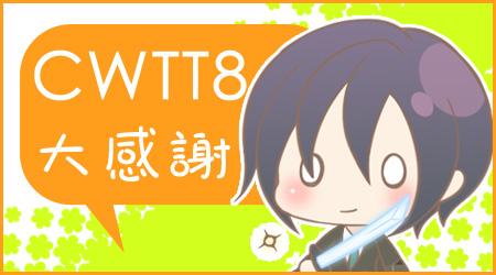 cwtt8_3Q