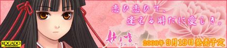 ayashinomiya_468b