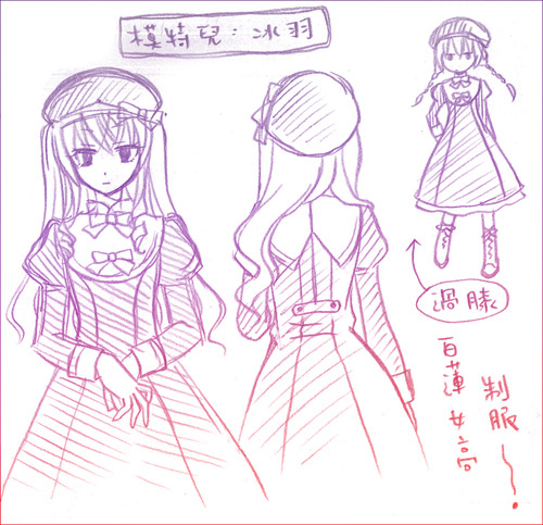 白蓮女高制服
