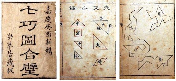 桑下客1813年所著的《七巧图合璧》1