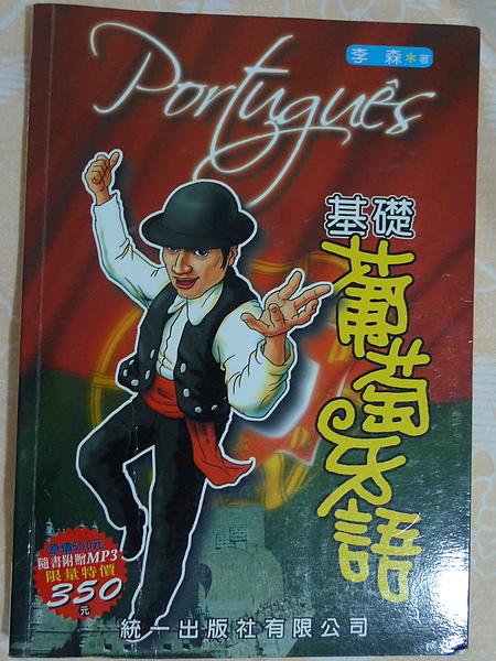 portugues book