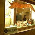 第二名的草莓蛋糕小店