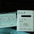 JR的車票