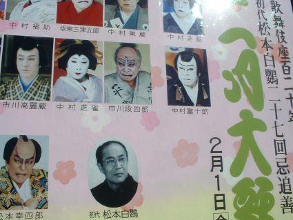 歌舞伎的劇照