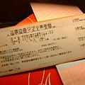 宮崎駿博物館的票
