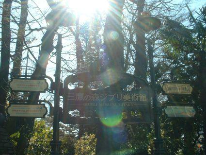 宮崎駿博物館的門牌