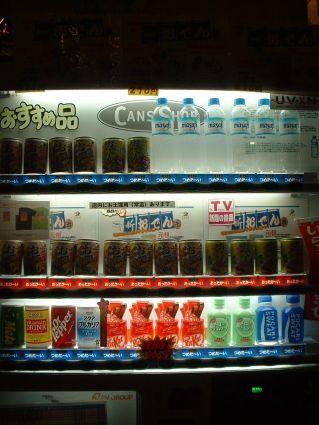 天婦羅罐頭販賣機