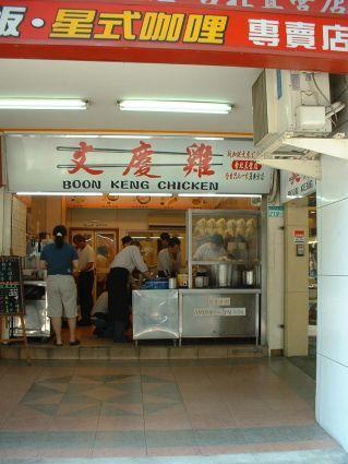 文慶雞店面