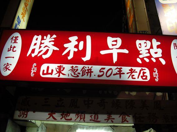 蔥餅2.jpg