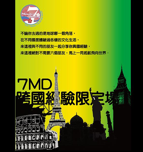 跨國界EDM.jpg