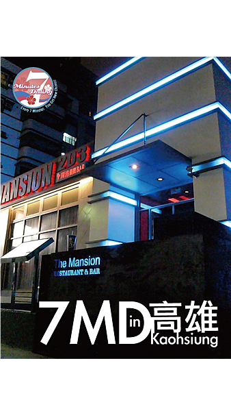 高雄場EDM.png