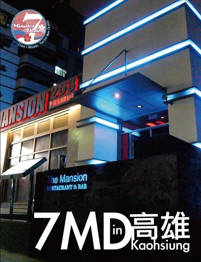 高雄場EDM1.JPG