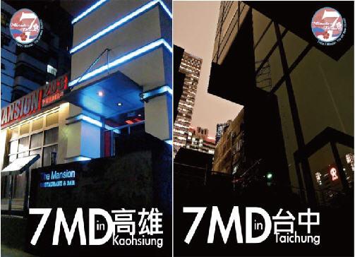 7MD_Kaohsuiung X Taichung.jpg
