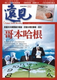 7MD_Global Vision_cover_200912.jpg